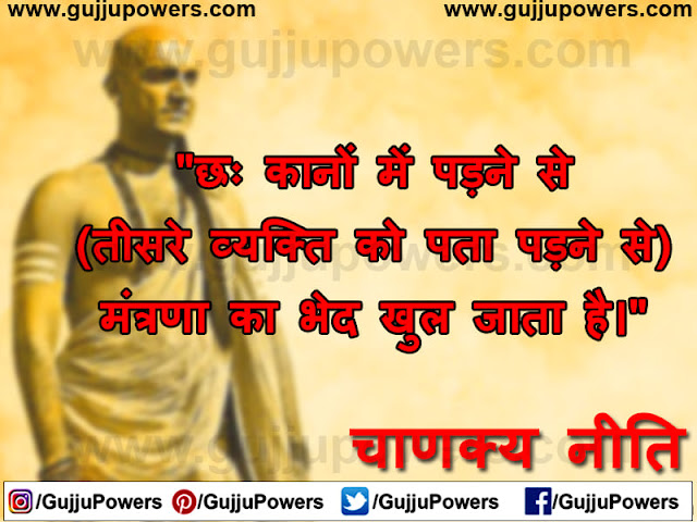 chanakya quotes for friendship