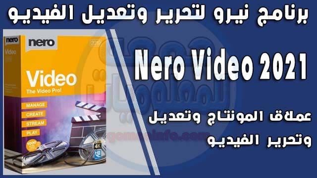 تحميل برنامج نيرو لتحرير وتعديل الفيديو | Nero Video