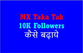 MX Takatak Followers Kaise Badhaye, MX Takatak Free Followers