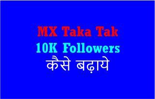 MX Taka Tak Auto Followers कैसे बढ़ाये ? 2021