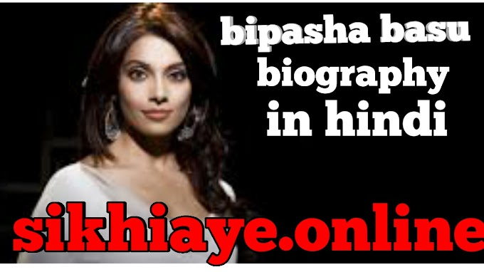 Bipasha Basu Age, Height, Husband, Family, Biography in hindi sikhiaye | bipasha basu biography  in hindi