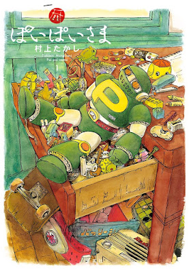 [Manga] ぽいぽいさま 第01巻 [Takashi Murakami Poipoisama Vol 01] Raw Download