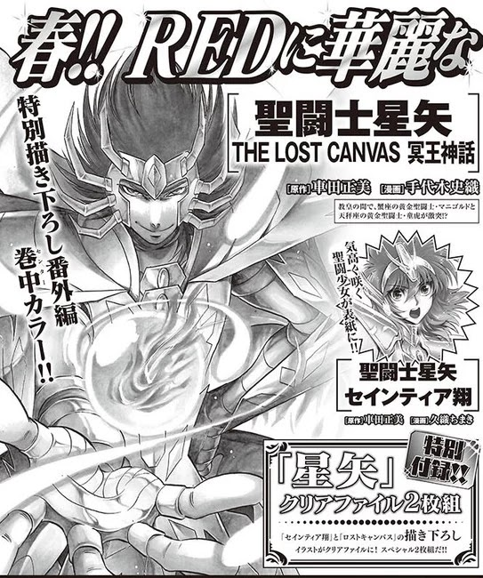 Saint Seiya: The Lost Canvas regresa con un nuevo capítulo especial.