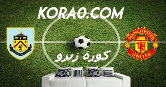 مشاهدة مباراة مانشستر يونايتد وبيرنلي بث مباشر اليوم 22-1-2020 الدوري الإنجليزي