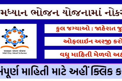 Mid Day Meal Aravalli Recruitment for Supervisor & Coordinator Posts 2021