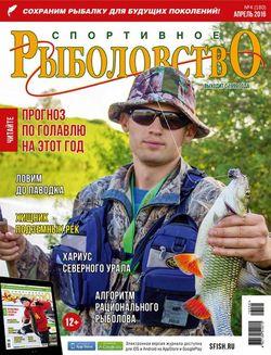 Читать онлайн журнал<br>Спортивное рыболовство (№4 апрель 2016)<br>или скачать журнал бесплатно