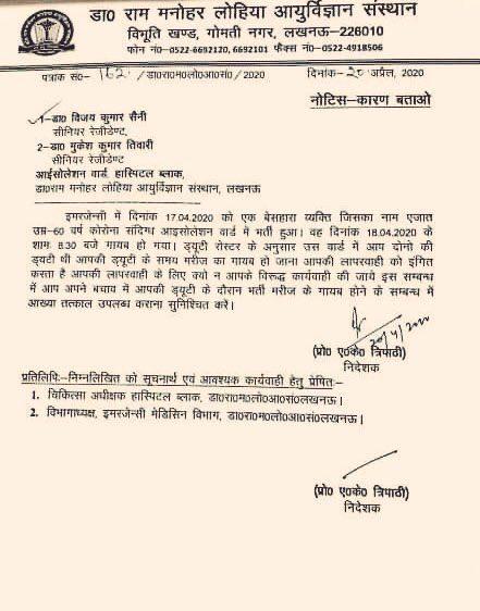 institution letter