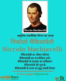 निकोलो मैकियावेली, Niccolo Machiavelli, अपने युग का शिशु