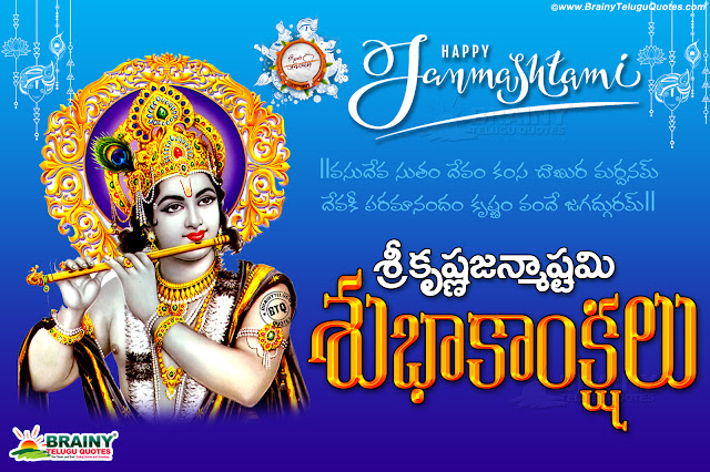 sri krishna janmashtami images, pictures on krishnastami in telugu, happy krishna janmashtami wallpapers