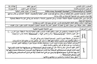 جذاذات اللغة العربية للمستوى الأول الأسبوع 3 من الوحدة الرابعة- مرجع المفيد