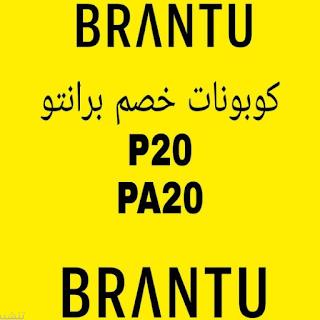 كوبون خصم برانتو مصر هو  P20  أفضل كود خصم برانتو Brantu