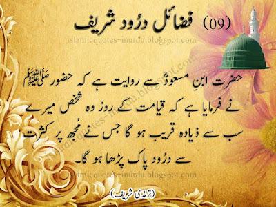 Durood Sharif Blessings