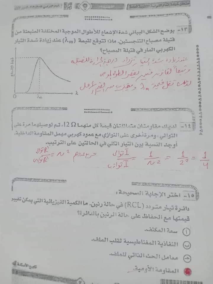 اجابة امتحان الفيزياء ثانوية عامة ٢٠٢٠  %25D9%2581%2B%25284%2529