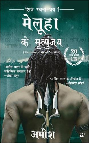 mrityunjay book in marathi pdf free download