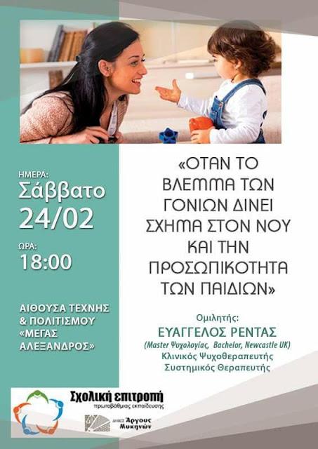 """Ομιλία στο Άργος: """"Όταν το βλέμμα των γονιών δίνει σχήμα στο νου και την προσωπικότητα των παιδιών"""""""
