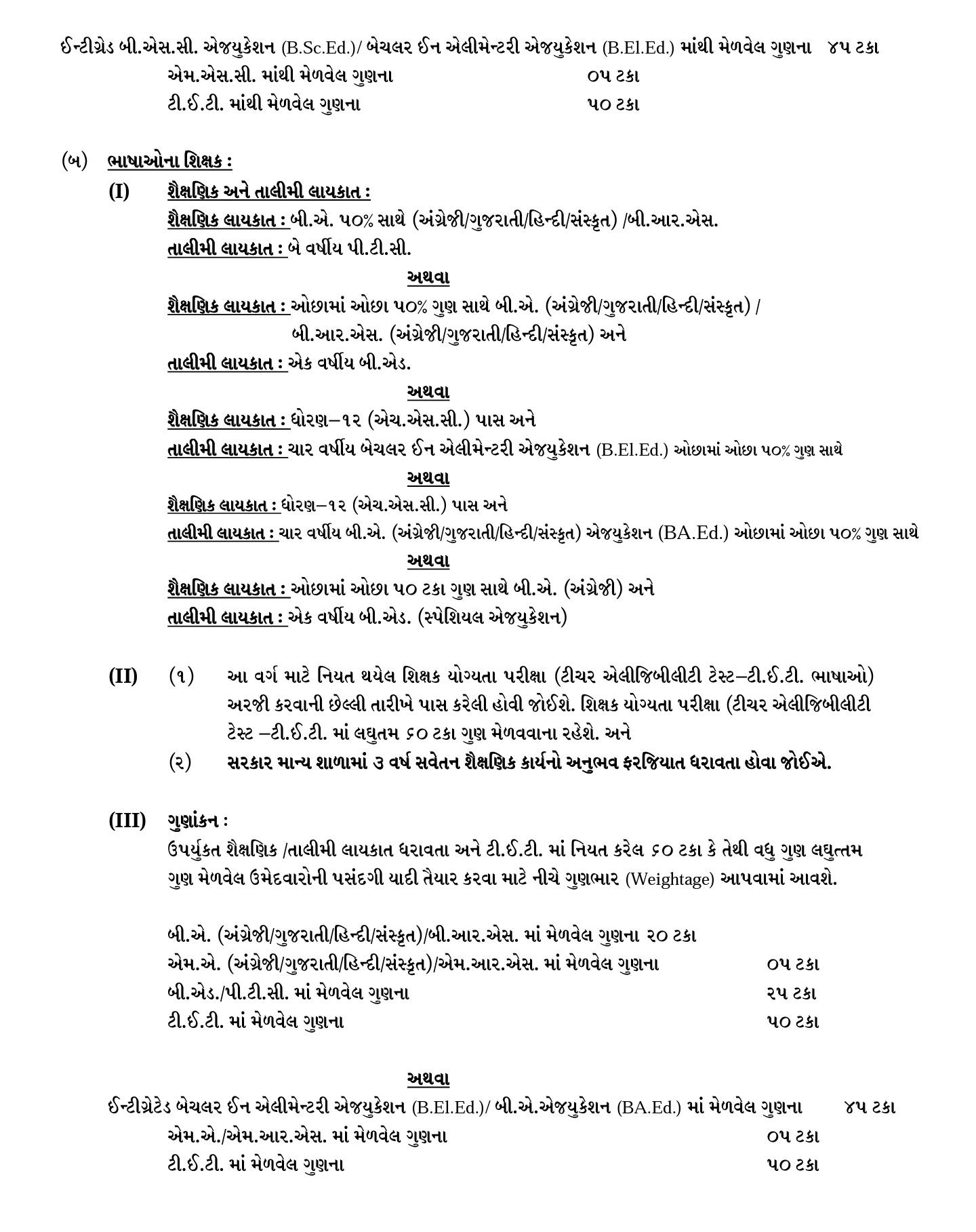 https://project303.blogspot.com/2021/05/ssa-karar-bharti.html