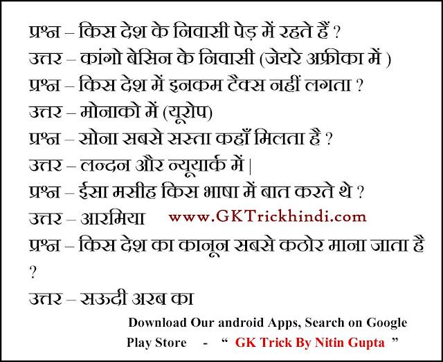 हिंदी सामान्य ज्ञान प्रश्नोत्तरी क्रमांक