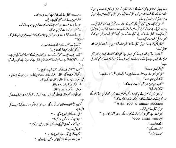 Lagan Urdu Novel Bushra Rehman Pdf