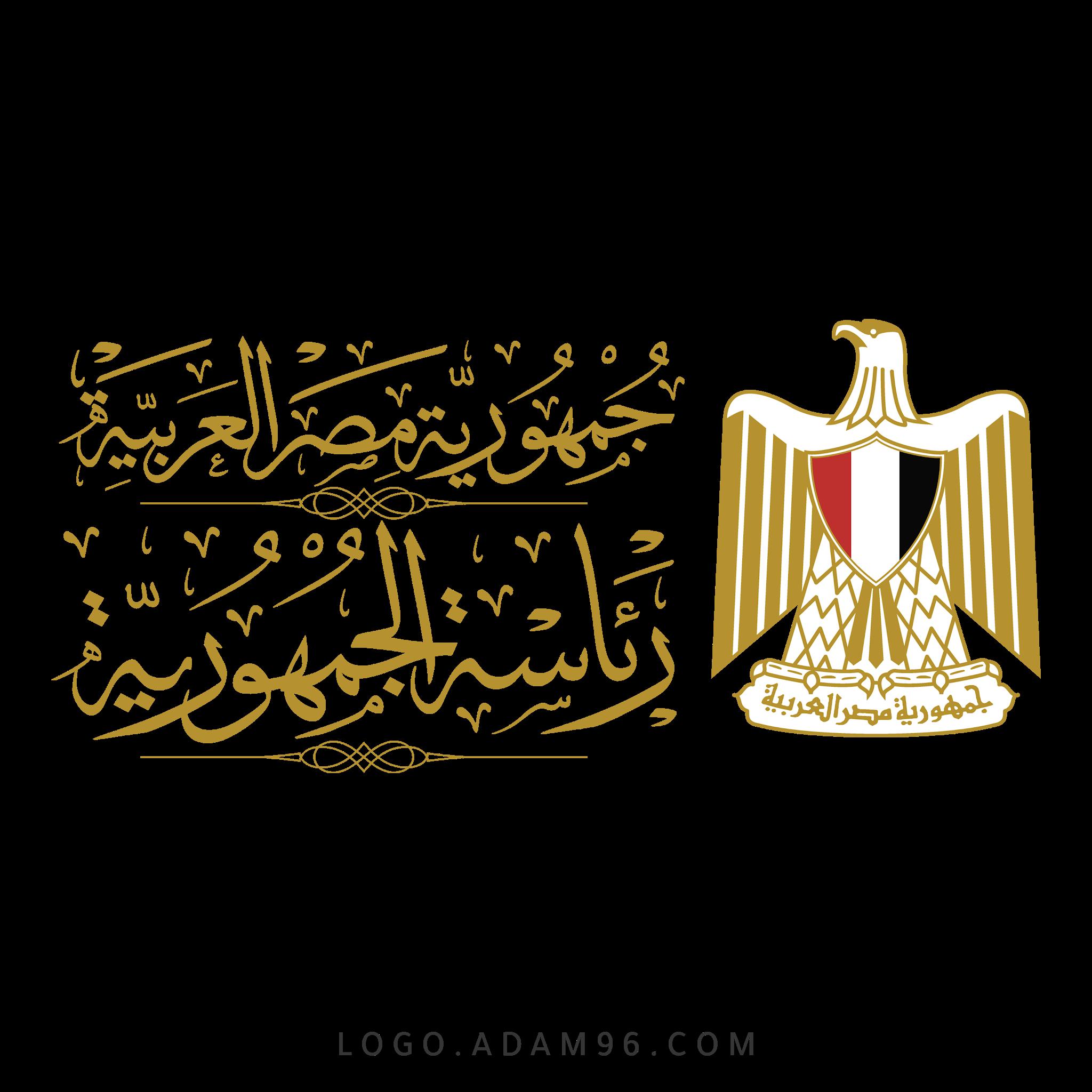 تحميل شعار رئاسة الجمهورية جمهورية مصر العربية لوجو رسمي PNG