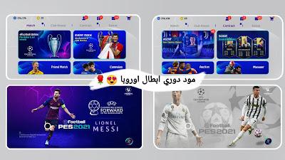 تنزيل لعبة بيس 2021 موبايل بمود دوري ابطال اوروبا وباخر تحديث