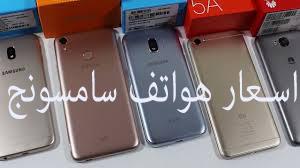 اسعار هواتف سامسونج بالمغرب 2019