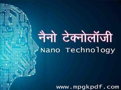 क्या है टेक्नोलॉजी Nano Technology Kya hai