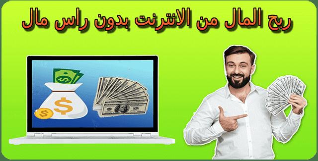 كيفية ربح المال من الانترنت  بدون راس مال عبرأربع مواقع صادقة ومضمونة
