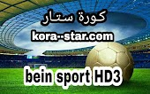 مشاهدة قناة بين سبورت 3 بث مباشر لايف بدون تقطيع bein sports 3 hd