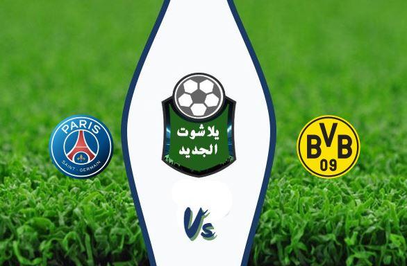 نتيجة مباراة باريس سان جيرمان وبروسيا دورتموند اليوم الثلاثاء 18-02-2020 ذهاب بدوري أبطال أوروبا