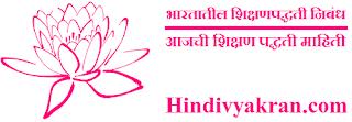 "Marathi Essay on ""Indian Education System"", ""भारतातील शिक्षणपद्धती मराठी निबंध"", ""आजची शिक्षण पद्धती माहिती"" for Students"