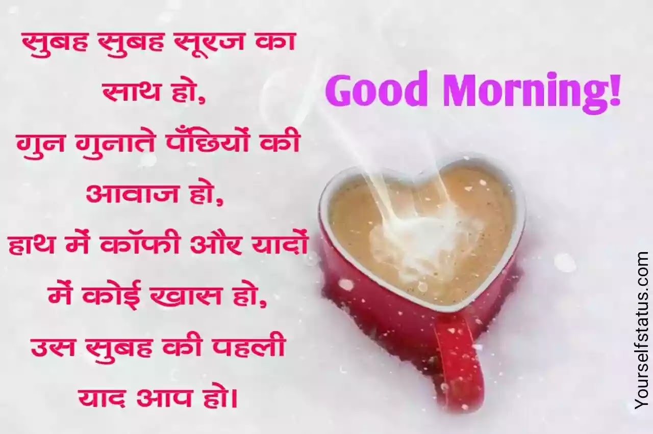 Good Morning whatsapp Status hindi