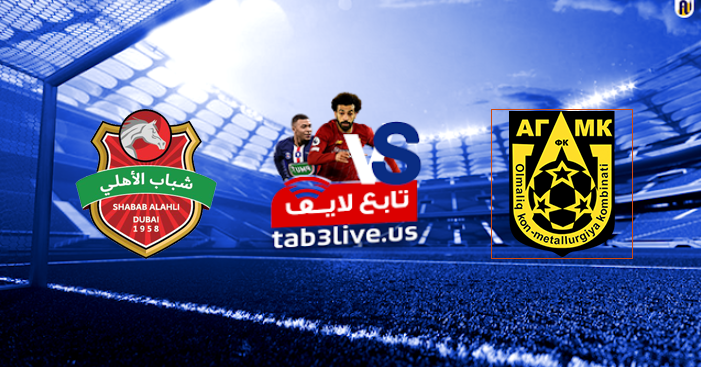 مشاهدة  مباراة شباب الاهلي دبي واجمك بث مباشر اليوم 2021/04/21 دوري أبطال آسيا