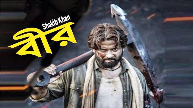 বীর  বাংলা  ফুল মুভি   Bir bangla movie Full Hd download 1080p  