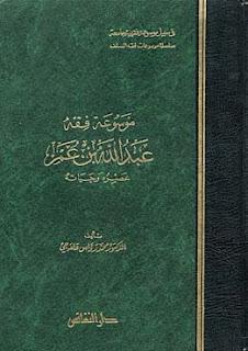 تحميل موسوعة فقه عبد الله بن عمر - محمد رواس قلعه جي pdf