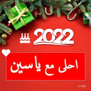 صور 2022 احلى مع ياسين