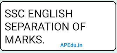 SSC ENGLISH Separation of marks