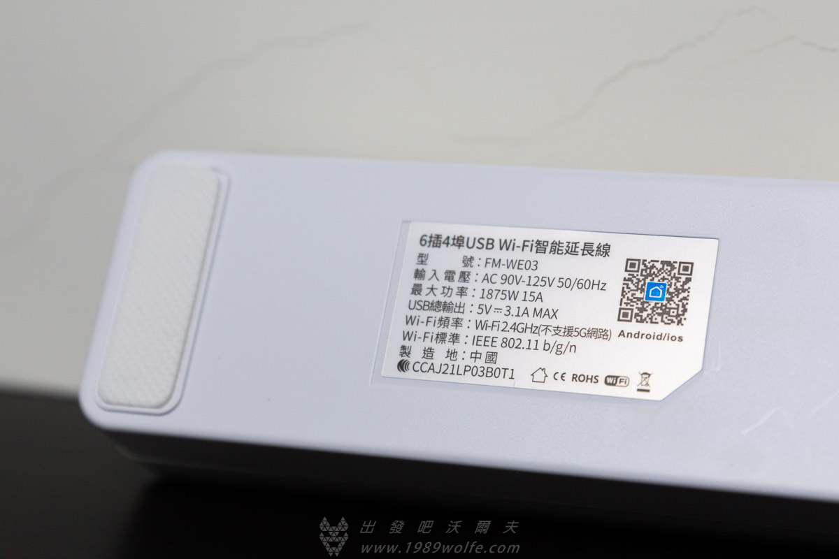 FAMMIX USB Wi-Fi 智能延長線