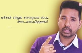 Gurumthirai | Vasegaran | IBC Tamil Tv