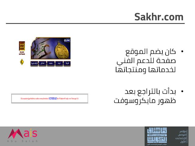 موقع Sakhr.com