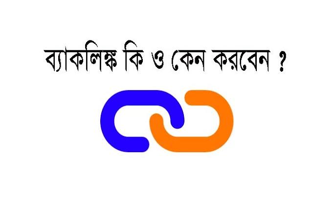Backlinks SEO কি  এবং কত প্রকার ও Quality Backlinks কেন তৈরী করবেন? - SEO TIPS BANGLA