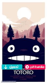 مشاهدة وتحميل فيلم جارتي تورتو My Neighbor Totoro 1988 مترجم
