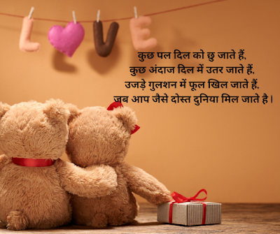 teddy day wishes in Hindi