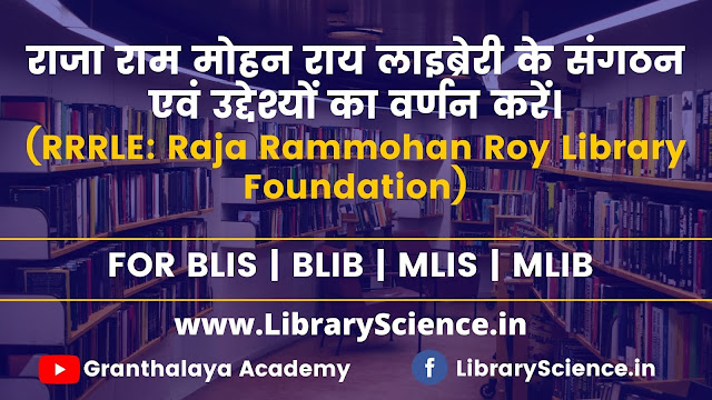 Raja Rammohan Roy Library Foundation