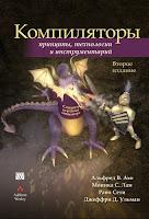 книга Дракона-2 «Компиляторы: принципы, технологии и инструменты»