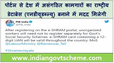 launches the e-Shram Portal