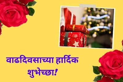 birthday wishes for teacher in marathi