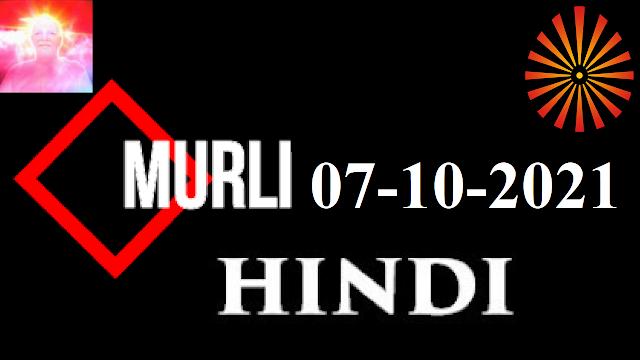 Brahma Kumaris Murli 07 October 2021 (HINDI)