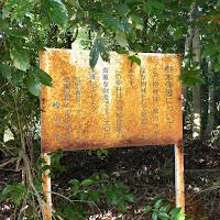 交野天神社の森 樹林保護について