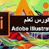 حصريا كورس تعلم وإحتراف العملاق Adobe Illustrator CC باللغة العربية