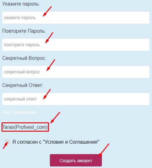 Регистрация в Bit-Reliability 3